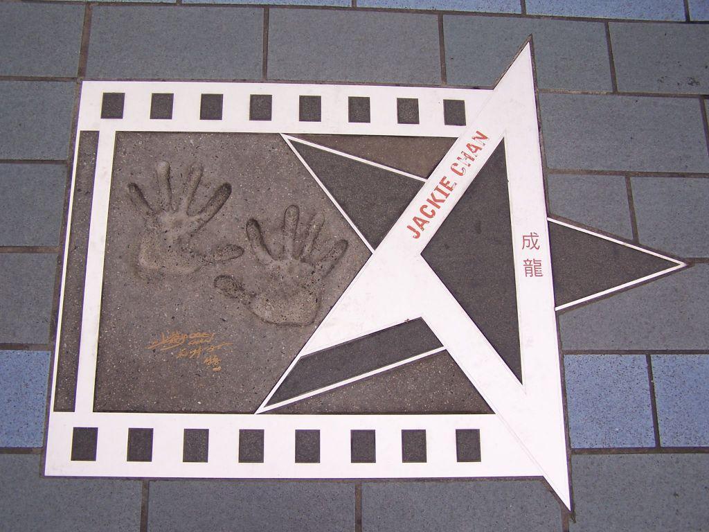 bild stern von jackie chan zu avenue of stars in kowloon. Black Bedroom Furniture Sets. Home Design Ideas
