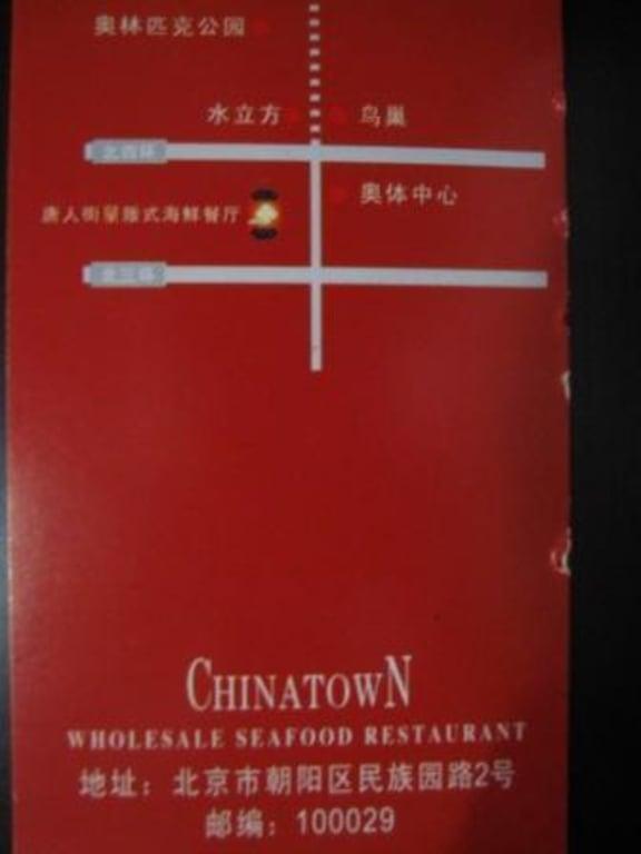 Bild Visitenkarte Mit Wegbeschreibung In Chinesisch Zu
