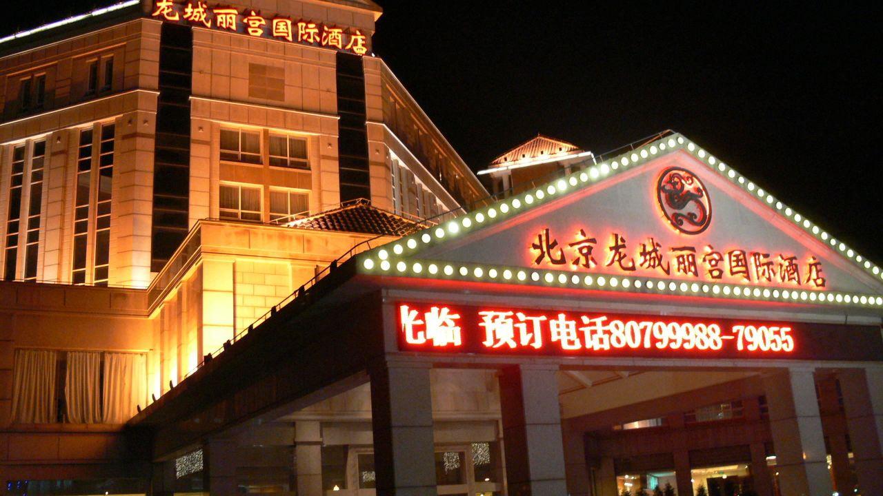 Loong Palace Hotel Resorts Beijing Hui Long Guan Chang