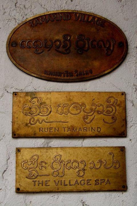 Messingschilder Hotel Tamarind Village