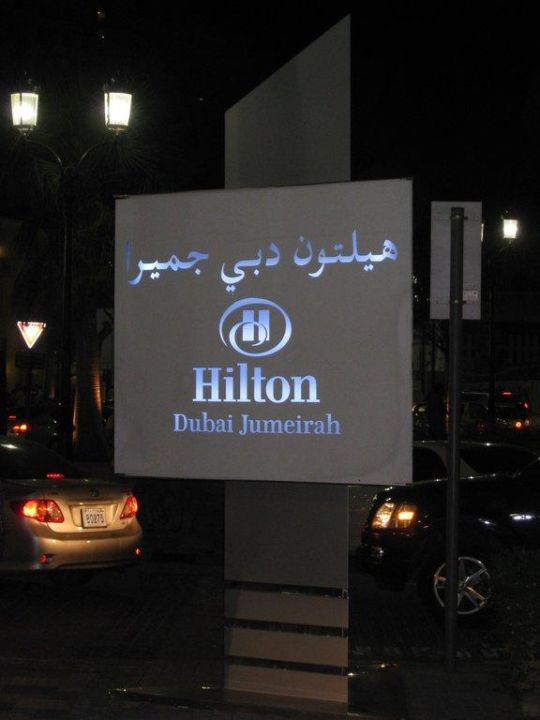 Eingang bei Nacht Hilton Dubai Jumeirah