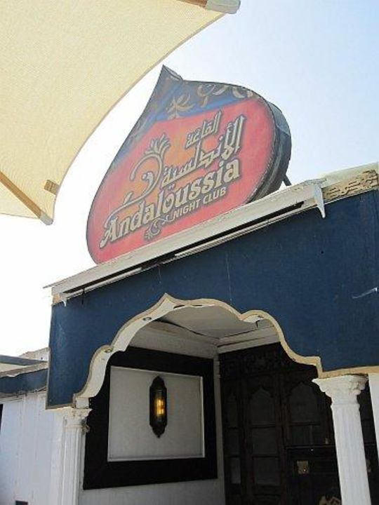Der Nachtclub The Oasis Hotel Pyramids