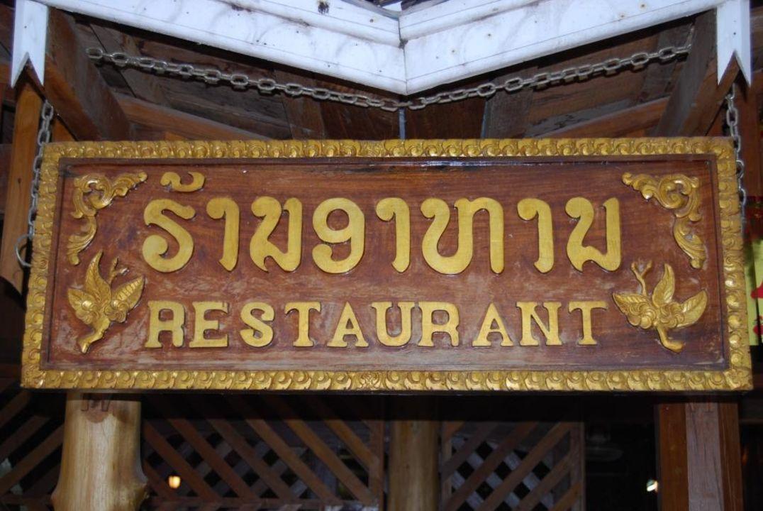 Ресторан в отеле. Phetsokxai Hotel