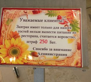 Only in Russian?! where is English?! Hotel Grand Jomtien Palace