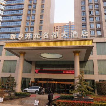 Hotel New Century Xinxiang
