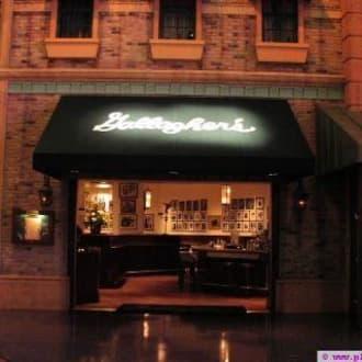Eingang mit Bick auf die Bar - Steakhouse New York New York