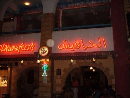 Coffee Shop El Hara Feesh in Sakalla - El Harafeesh
