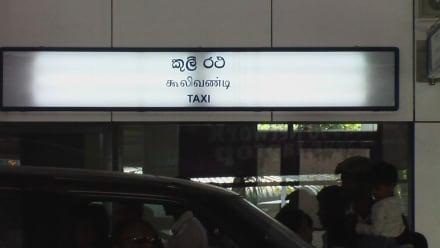 Taxi zum Festpreis - Flughafen Colombo/Bandaranaike International Airport (CMB)