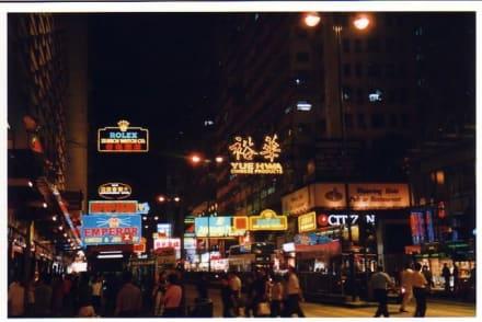 Hong Kong - China - Nathan Road