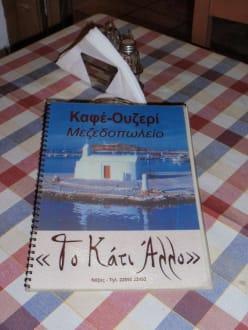 Restaurant - To Kati Allo Restaurant
