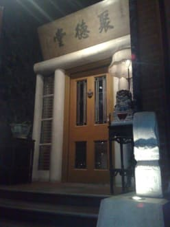 Restaurant Eingang - Yongfoo Elite