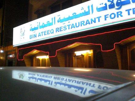 Aussenaufnahme - Restaurant Bin Ateeq