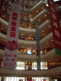 Super Brand Mall - Super Brand Mall